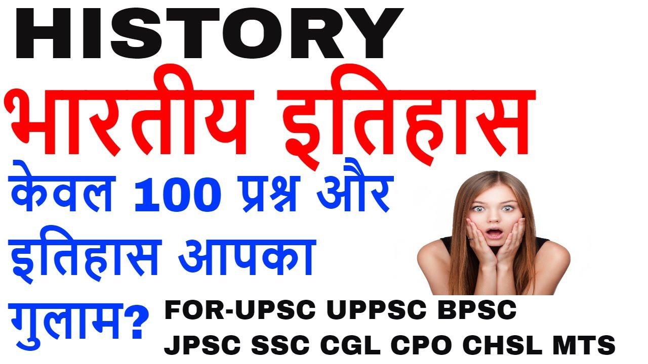 GK: INDIAN HISTORY TOP 100 MCQ इन 100 प्रश्नो को करने के बाद इतिहास आपका गुलाम ||