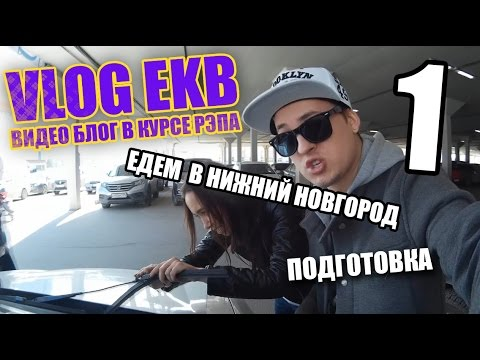 VLOG: Школа, едем в Нижний Новгород