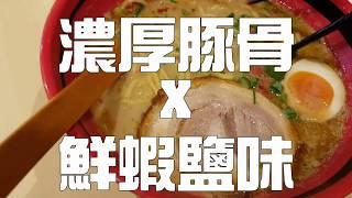 一幻拉麵 海鮮過敏的我挑戰日本甜蝦湯頭
