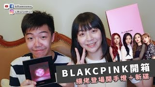 BLACKPINK手燈+新碟《Square Up》開箱with細佬! | 韓星.追星 | Lilliansssssss