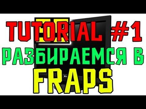 видео: tutorial #1 Всё о fraps (Как Снимать Видео и Делать Скриншоты)