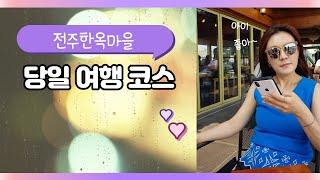 전주한옥마을 당일여행 코스 Korea Reiseempf…
