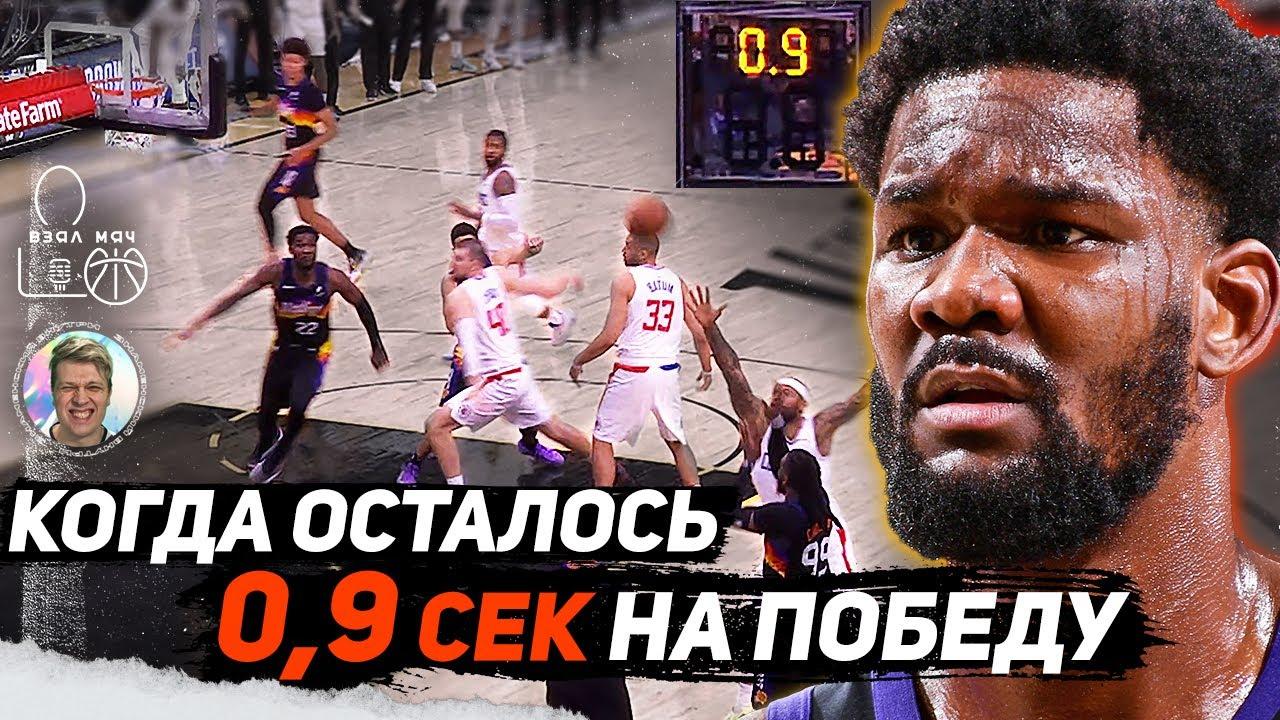 Что можно успеть в баскетболе за 0,9 секунды? / БЕЗУМНЫЙ ПЛЕЙ-ОФФ НБА 2021!
