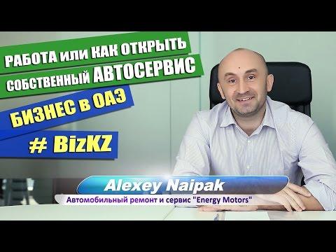 Открытие автосервиса и работа в автомастерской Дубая | BizKZ