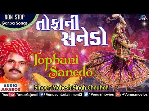 તોફાની સનેડો   Sanedo   Non Stop Gujarati Garba Songs   Mahesh Singh Chauhan   Best Garba Songs