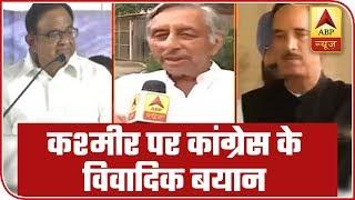 Senior Congress Leaders Resort To Politics Over Article 370 | ABP News