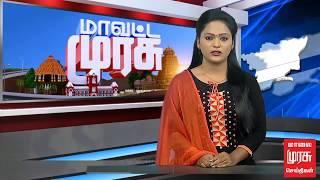 06-10-2018 Mavatta Murasu – Malaimurasu tv News