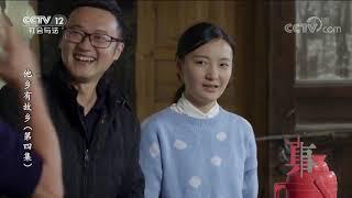 《方圆剧阵》 20200729 他乡有故乡(第四集)| CCTV社会与法 - YouTube