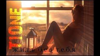 T1One ft Макс Холод   Жить без тебя