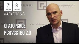 """Тренинг """"Ораторское искусство 2.0"""" 7-8 декабря 2018 г. в Москве!"""