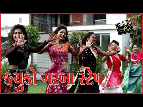 le-kachuko-le-new-style-garba-dodhiya-14-step-લે-કચુકો-લે-ગરબા-સ્ટેપ-|-rakesh-barot-new-song-2018