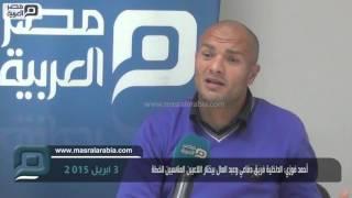 مصر العربية | أحمد فوزي: الداخلية فريق دفاعي وعبد العال بيختار اللاعبين المناسبين للخطة