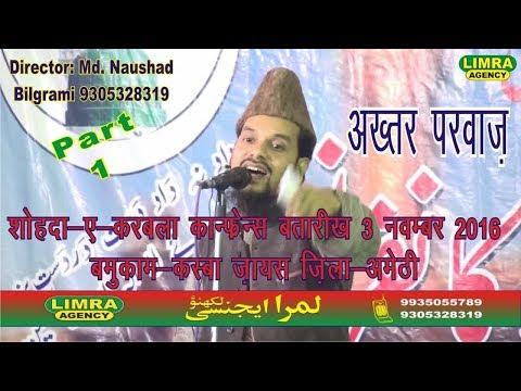 अख्तर परवाज़ हबीबी Akhtar Parwaz Habibi Part 1  3 2016 Jais Shareef HD India