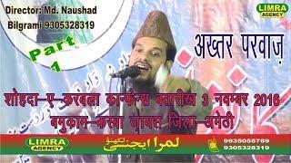 akhtar parwaz habibi part 1 nizamat akram jalalpuri 3 2016 jais shareef hd india