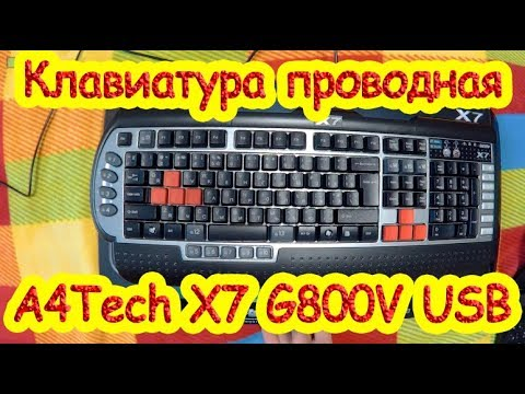 Клавиатура проводная A4Tech X7 G800V USB (4711421857062)