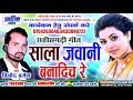 Saala Jawani Bana Dich Re - साला जवानी बना दिच रे - Vinod Barman - CG Song | Dahariya Music |