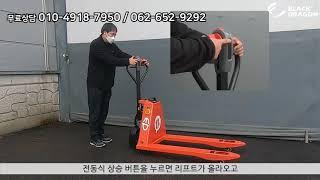 쌍용리프트 리튬이온배터리 전동 핸드 파레트 트럭 1.5…