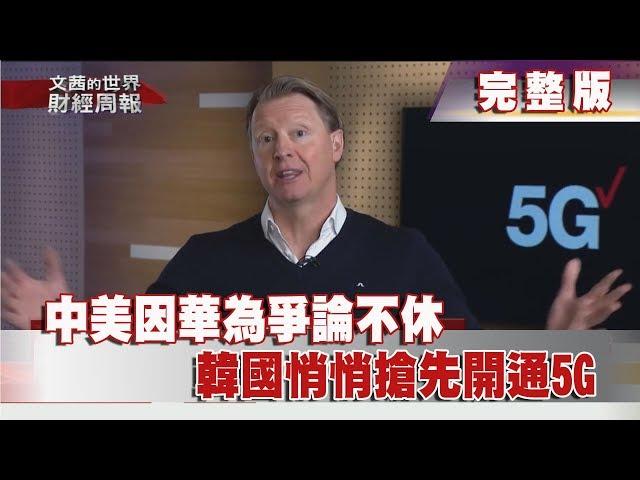 【完整版】2019.04.07《文茜世界財經週報》中美因華為爭論不休 韓國悄悄搶先開通5G| Sisy's Finance Weekly