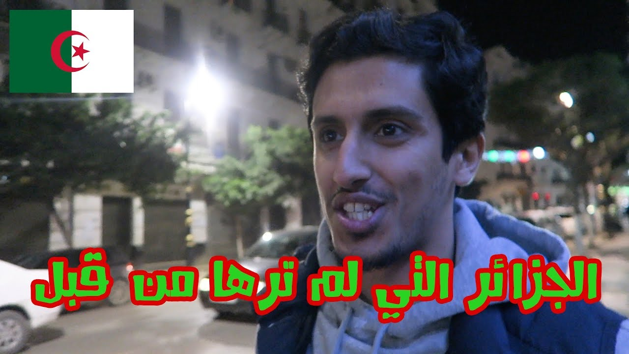 هذه هي الجزائر التي لا نعرف عنها شئ #الجزائر Algeria I