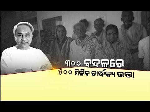 CM Naveen Patnaik Hikes Social Security Allowances