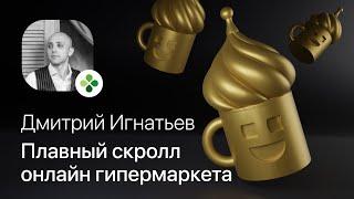 Дмитрий Игнатьев – Плавный скролл онлайн гипермаркета