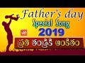 Fathers Day Special Song 2019 | Latest Telugu Songs | Singer Vinay | Bharat Mekala | YOYO TV Songs