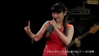 石川梨華カジュアルディナーショー〜It's a RIKA time vol.5〜にて、卒...
