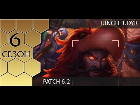видео: [patch 6.2] jungle udyr - Джангл Удир от Зака