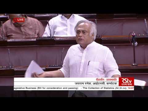 Sh. Jairam Ramesh's Speech | The Collection of Statistics (Amendment) Bill, 2017.