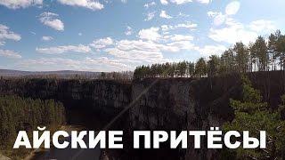 Большие Айские притесы/Сухие водопады
