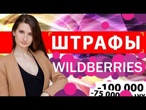 Сотрудничество с Wildberries: 9 способов потерять 100 000 рублей