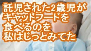 【閲覧注意】託児された2歳児がキャットフードを食べるのを私はじっとみてた【修羅場】