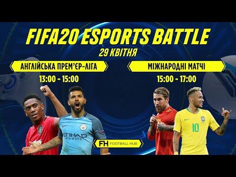 Fifa20 eSports battle. 29 квітня. АПЛ і міжнародні матчі