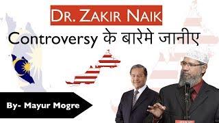 Dr. Zakir Naik Controversy- Government of Malaysia may Deport Dr. Zakir Naik to India in Hindi