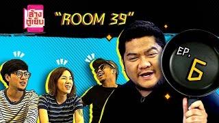 """ล้างตู้เย็น EP6 """"Room39"""" รวมตัวล้างตู้เย็นบ้านทอม ฟาดฟันกันหมัดต่อหมัด"""