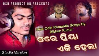 Ore Piya Eki Hela New Odia Romantic Songs (Studio Version) Bibhun Kumar |Osr studio|OdiaDarshak