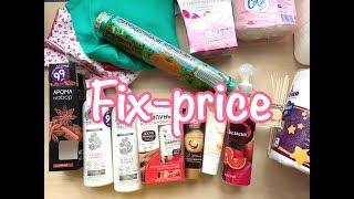 Большая закупка в магазине «Fix Price», конец августа 2017г.