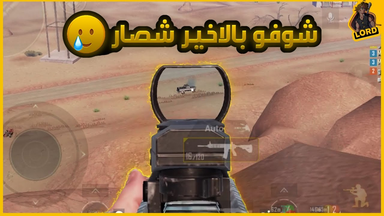 Download كيم من نهائي بطولة PMNC العراق ! ببجي موبايل