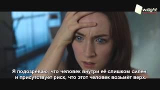 За Кадром: «Гостья» - 5 - Часть (Русс.Суб)