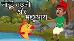 Machuara Aur Jadui Machli | मछुवारा और जादुई मछली | Hindi Moral Stories