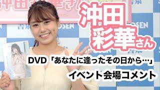 NMB48の元メンバーでタレントの沖田彩華さんをお迎えして、DVD『あなたに逢ったその日から…』(イーネット・フロンティア)発売記念イベントを2021年4月11日に書泉ブック ...