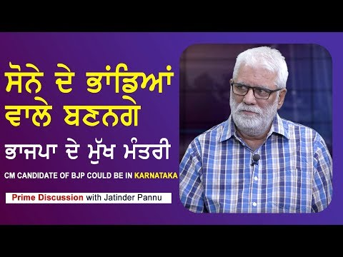 Prime Discussion With Jatinder Pannu #559_Matter About BJP's New Chief Ministers