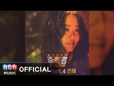 [My Lawyer, Mr. Joe 동네변호사 조들호2] MIN CHAE (민채) - With you (너와…)