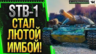 STB-1 СТАЛ ЛЮТОЙ ИМБОЙ WOT ПОСЛЕ АПА! 1.6
