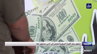 تدهور سعر الليرة السورية لتصل إلى أدنى مستوى لها (3/12/2019)