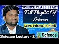 #2 Science | Chapter - 2 | Complete Science Course For UPSC/SPSC/Bank/SSC & Other Competitive Exams