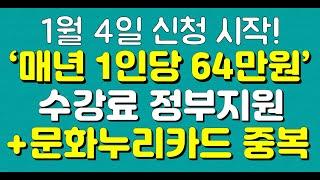 (1월 4일 신청시작) 매년 '1인당 64만원&…