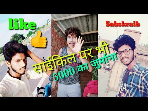 Tik Tok Video Comedy Awdhesh Premi Prince Kumar Kamlesh Kumar Rajan Up