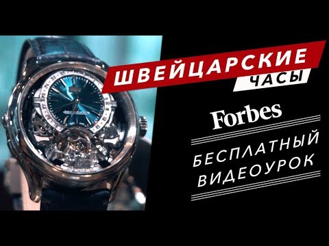 Швейцарские часы: бесплатный видеоурок Forbes SIHH 2019