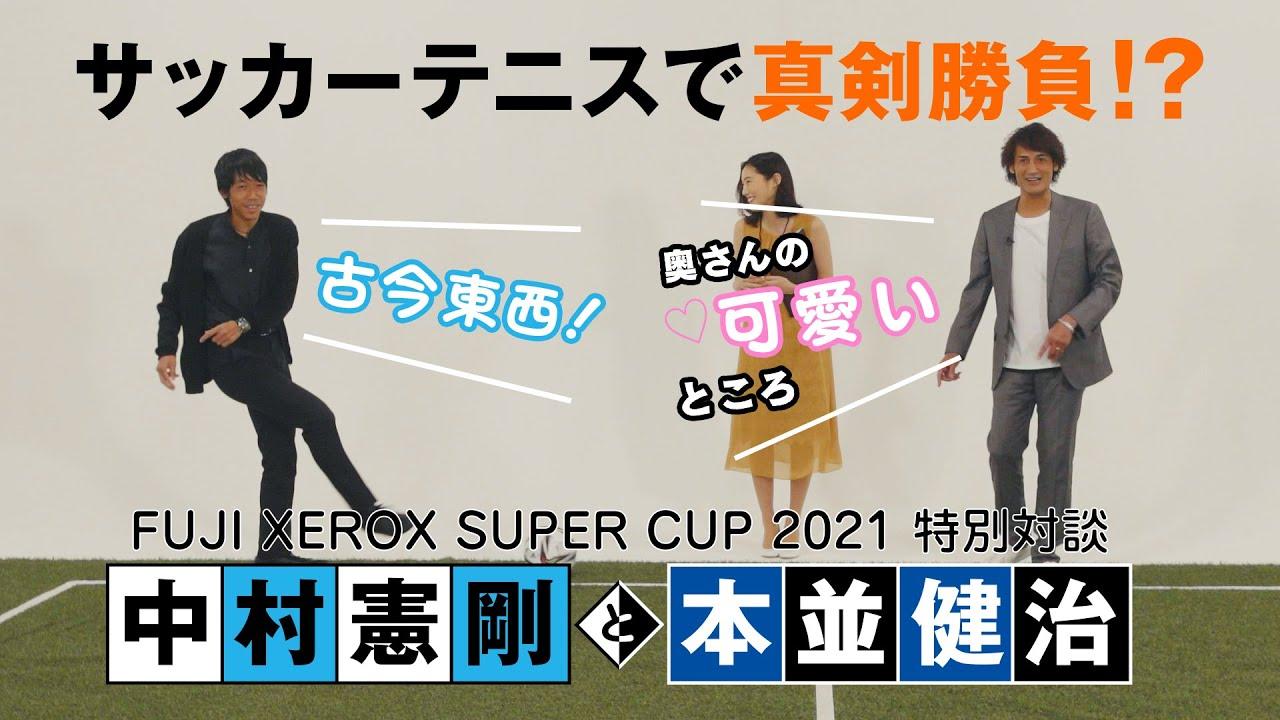 スーパー 2021 ゼロックス 富士 カップ